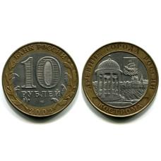 10 рублей 2002 г., Кострома