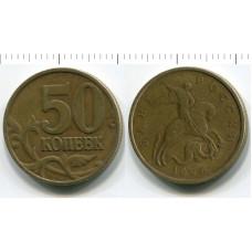 50 копеек 1998 г.