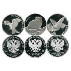 Набор монет 2 рубля 2016 г., Красная книга