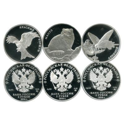 Серебряная монета Набор монет 2 рубля 2016 г., Красная книга