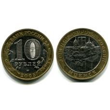 10 рублей 2005 г., Мценск