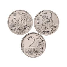 Набор монет 2 рубля 2017 г., Города - герои Керчь и Севастополь