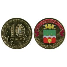 10 рублей 2013 г., Наро-Фоминск (цветная)