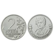 2 рубля 2012 г., Отечественная война 1812 г., Остерман-Толстой А. И.