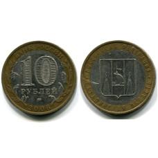 10 рублей 2006 г., Сахалинская Область