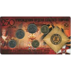 Набор разменных монет 2019 г., 250 лет учереждения ордена Святого Георгия