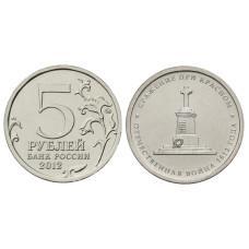 5 рублей 2012 г., Отечественная война 1812 г., Сражение при Красном
