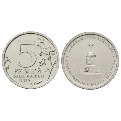 Монета 5 рублей 2012 г., Отечественная война 1812 г., Сражение при Красном