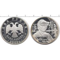 2 рубля 2003 г. 200-летие со дня рождения Тютчева