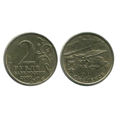 Монета 2 рубля 2000 г. Смоленск