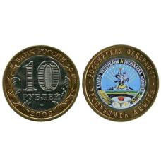 10 рублей 2009 г., Республика Адыгея (цветная)