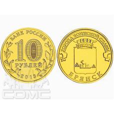 10 рублей 2013 г., Брянск