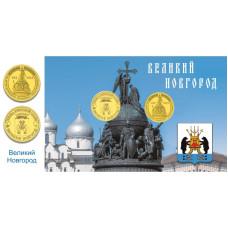 Набор монет 10 рублей 2012 г., Великий Новгород и 1150-летие зарождения российской государства