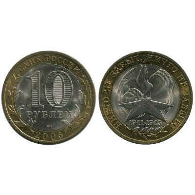 Монета 10 рублей 2005 г., 60 лет Победы СПМД Биметалл