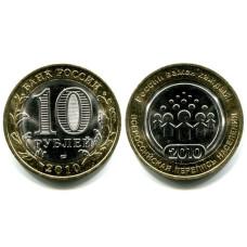 10 рублей 2010 г., Всероссийская перепись населения