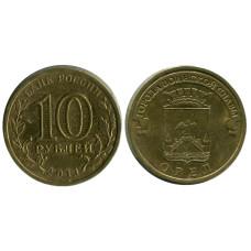 10 рублей 2011 г., Орёл