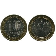 10 рублей 2006 г., Каргополь