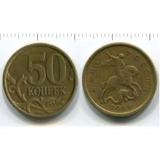 50 копеек 2004 г.