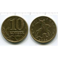 10 копеек 2002 г.