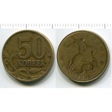 50 копеек 2003 г. ММД