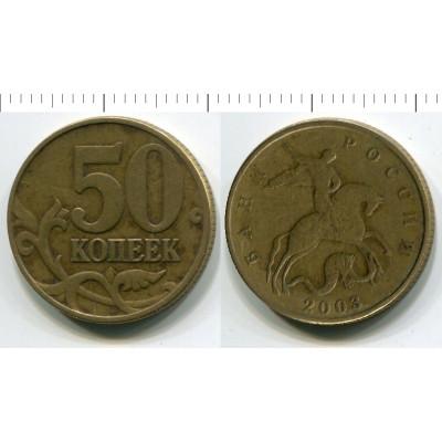 Монета 50 копеек 2003 г. ММД