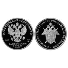 1 рубль 2017 г., Следственный комитет РФ