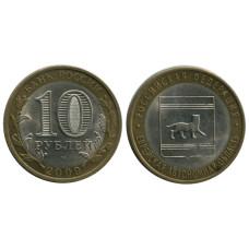 10 рублей 2009 г. Еврейская Автономная Область СПМД