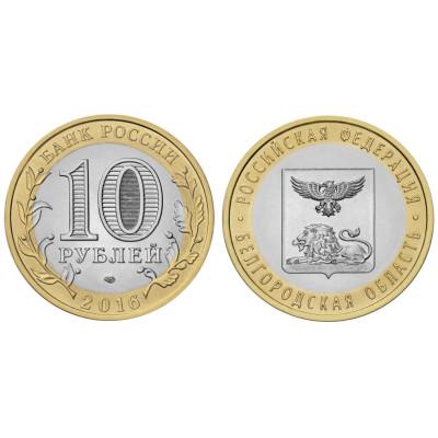 Монета 10 рублей 2016 г., Белгородская область Биметалл