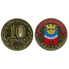 10 рублей 2014 г., Тихвин (цветная)