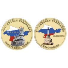 Набор монет 10 рублей 2014 г., Крым и Севастополь (цветной)