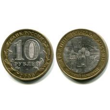 10 рублей 2009 г. Великий Новгород СПМД