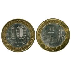 10 рублей 2014 г., Нерехта (из обращения)