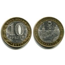 10 рублей 2011 г., Соликамск