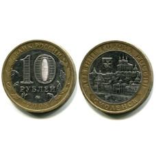 10 рублей 2008 г. Смоленск ММД