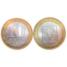 10 рублей 2008 г., Кабардино-Балкарская Республика (ММД)