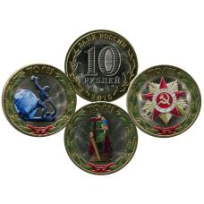 Набор монет 10 рублей 2015 г., 70 лет Победы в ВОВ (цветные)