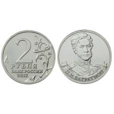2 рубля 2012 г., Отечественная война 1812 г., Багратион П. И.