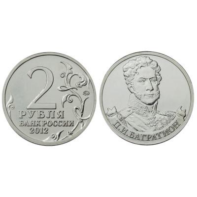 Монета 2 рубля 2012 г., Отечественная война 1812 г., Багратион П. И.