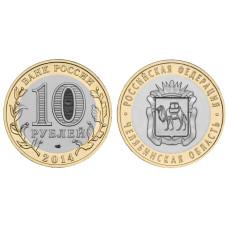 10 рублей 2014 г., Челябинская Область