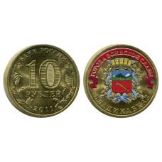 10 рублей 2011 г., Владикавказ (цветная)