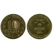 10 рублей 2014 г., Анапа