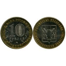 10 рублей 2007 г., Новосибирская Область