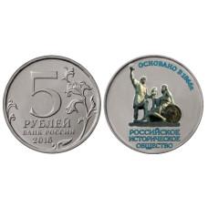 5 рублей 2016 года, 150-летие основания Русского исторического общества (цветная)