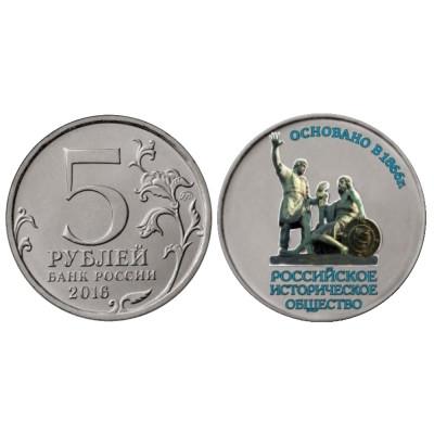 Монета 5 рублей 2016 года, 150-летие основания Русского исторического общества (цветная)