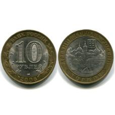 10 рублей 2006 г., Торжок