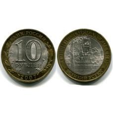 10 рублей 2007 г., Великий Устюг СПМД