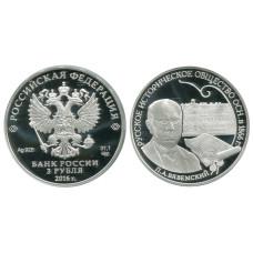 3 рубля 2016 г., РИО 1866 г. П.А. Вяземский