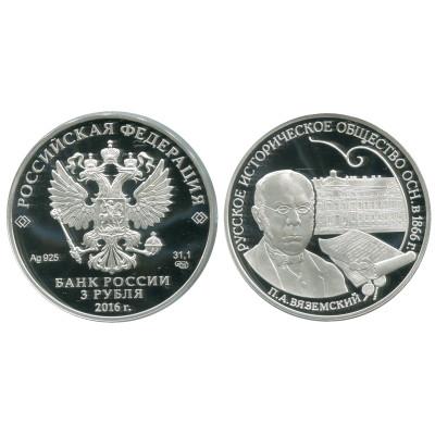 Серебряная монета 3 рубля 2016 г., РИО 1866 г. П.А. Вяземский