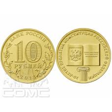 10 рублей 2013 г., 20 лет Конституции РФ