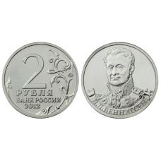 2 рубля 2012 г., Отечественная война 1812 г., Беннигсен Л. Л.
